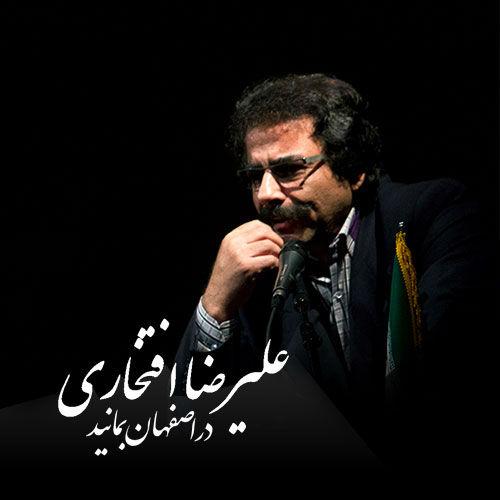 دانلود آهنگ جدید در اصفهان بمانید از علیرضا افتخاری