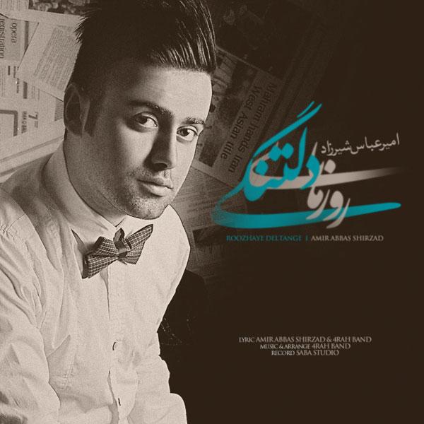 دانلود آهنگ جدید روزای دلتنگی از امیر عباس شیرزاد