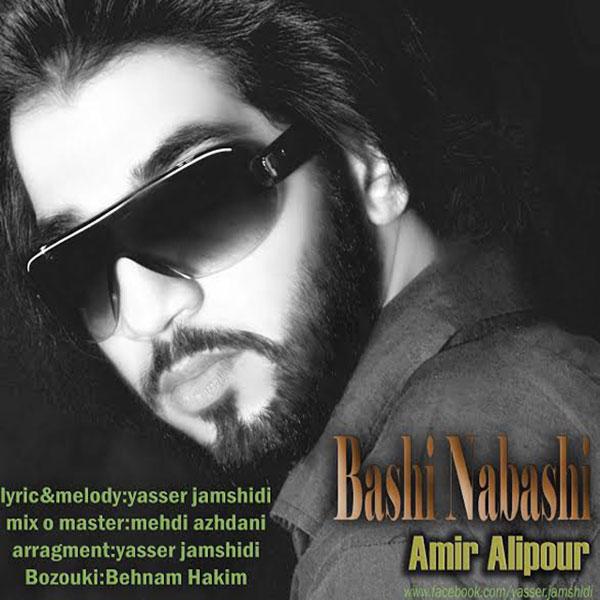 دانلود آهنگ جدید باشی نباشی از امیر علیپور