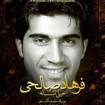 دانلود آهنگ جدید خیلی ساله از فرهاد صالحی