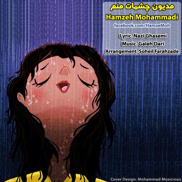 دانلود آهنگ جدید مدیون چشمات منم از حمزه محمدی