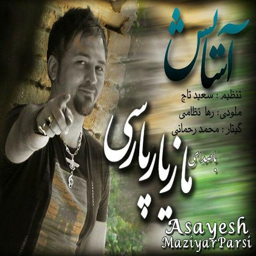 دانلود آهنگ جدید آسایش از مازیار پارسی