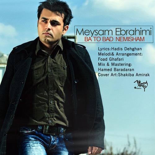 دانلود آهنگ جدید با تو بد نمیشم از میثم ابراهیمی