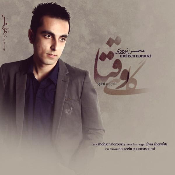 دانلود آهنگ جدید گاهی وقتا از محسن نوروزی