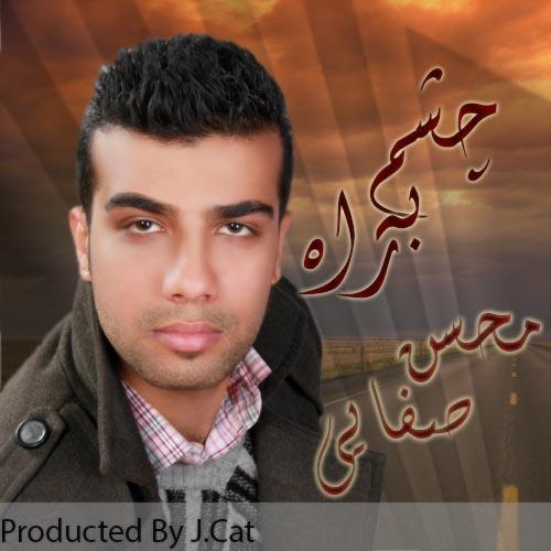 دانلود آهنگ جدید چشم به راه از محسن صفایی