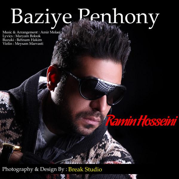 دانلود آهنگ جدید بازی پنهونی از رامین حسینی
