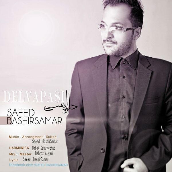 دانلود آهنگ جدید دلواپسی از سعید بشیرسمر