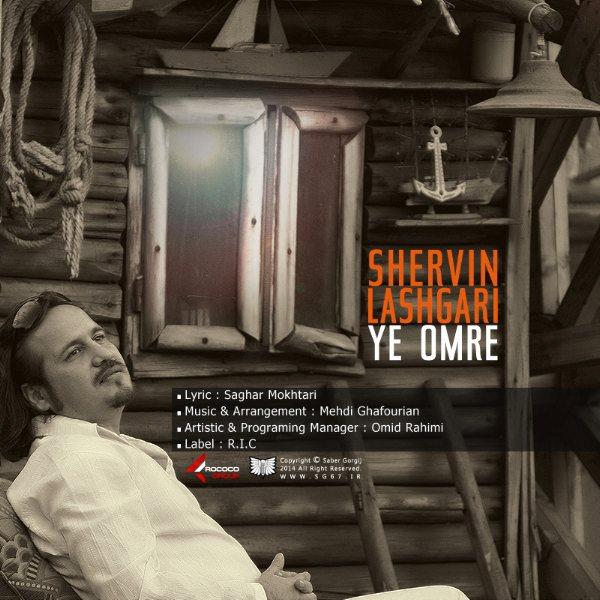 دانلود آهنگ جدید یه عمر از شروین لشگری