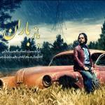 دانلود آهنگ جدید باز باران از علی بابا کرمی