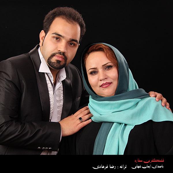 دانلود آهنگ جدید قشنگترین ستاره از ایمان شهابی