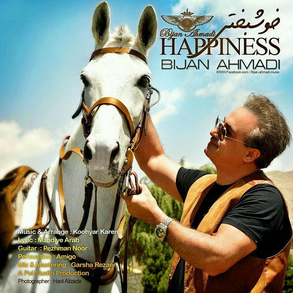 دانلود آهنگ جدید بیژن احمدی – خوشبختی