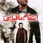 دانلود فیلم ایرانی انتقام مافیایی 1392