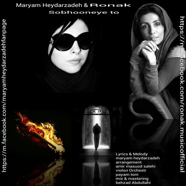 Maryam Heydarzadeh - Sobhooneye To (Ft Ronak)