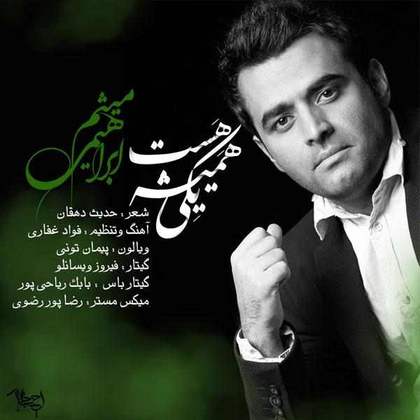 دانلود آهنگ جدید میثم ابراهیمی – همیشه یکی هست