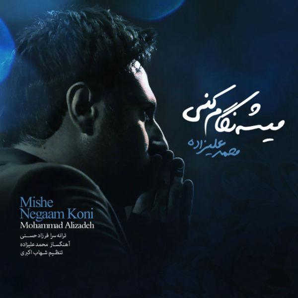 دانلود آهنگ جدید محمد علیزاده – میشه نگام کنی
