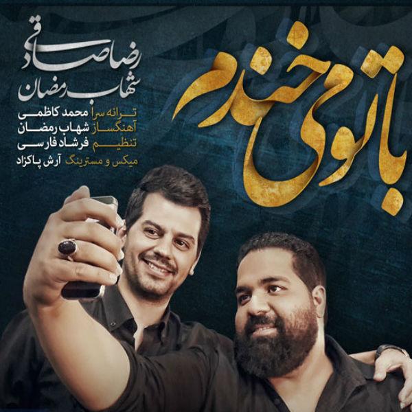 دانلود آهنگ جدید رضا صادقی و شهاب رمضان – با تو می خندم