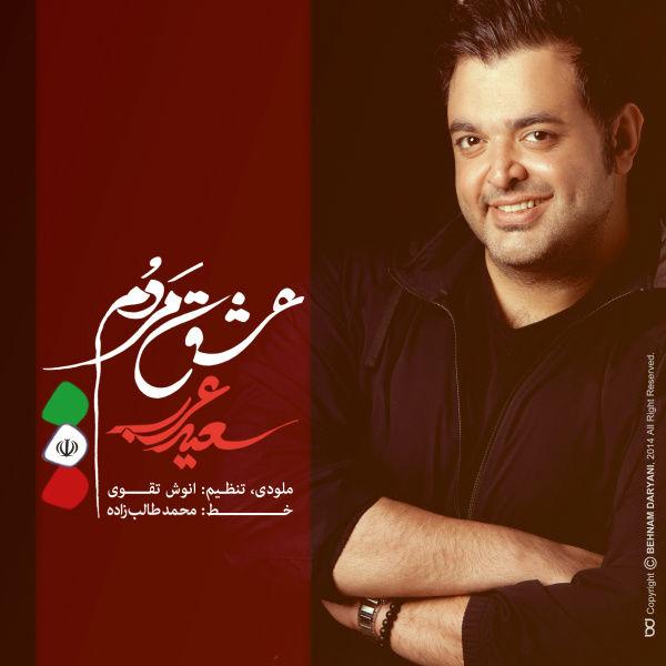 سعید عرب - عشق مردم