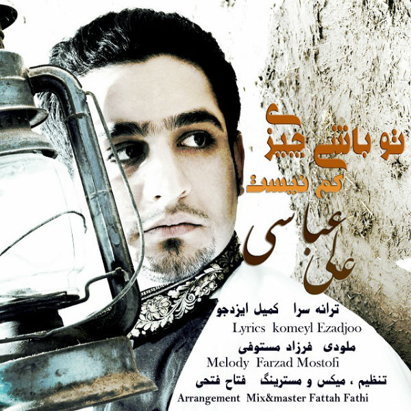 دانلود آهنگ جدید علی عباسی – تو باشی چیزی کم نیست