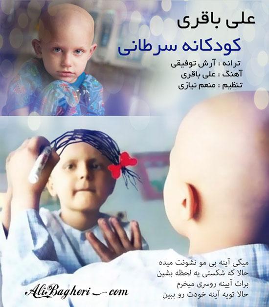 دانلود آهنگ جدید علی باقری – کودکانه سرطانی