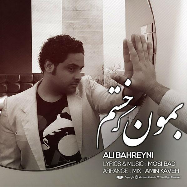 دانلود آهنگ جدید علی بحرینی – بمون که خستم