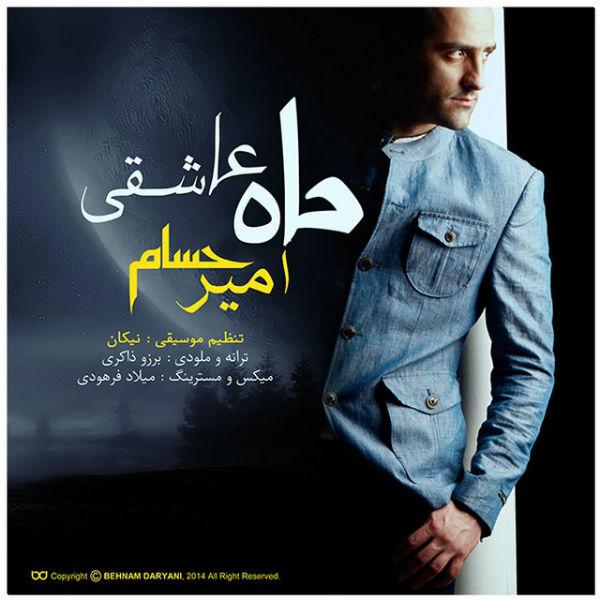 دانلود آهنگ جدید امیر حسام – ماه عاشقی