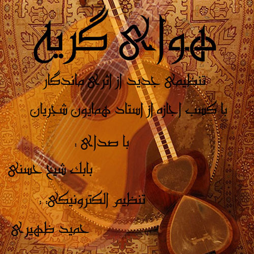 دانلود آهنگ جدید بابک شیخ حسنی – هوای گریه