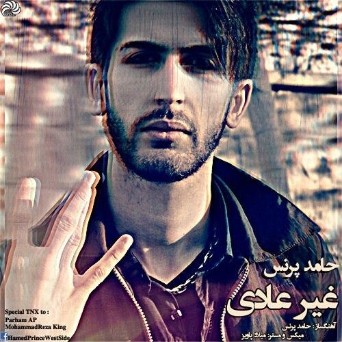 دانلود آهنگ جدید حامد پرنس – غیر عادی