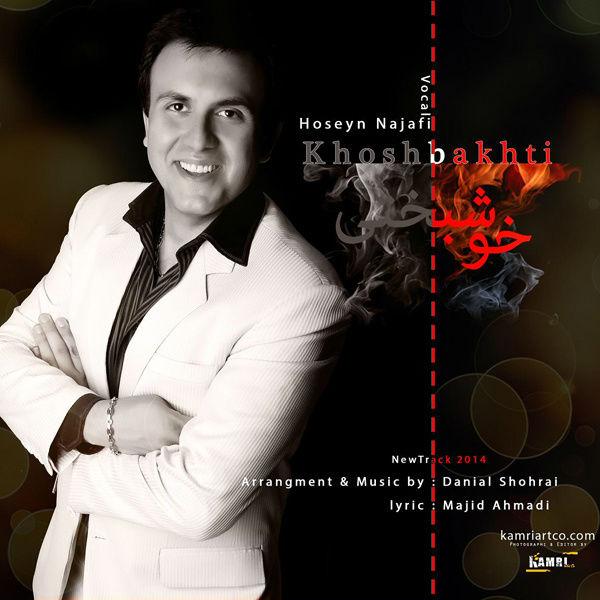 دانلود آهنگ جدید حسین نجفی – خوشبختی