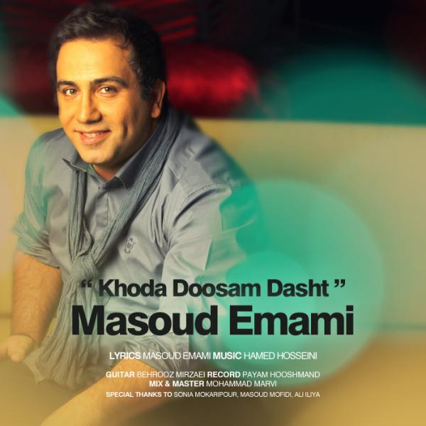 دانلود آهنگ جدید مسعود امامی – خدا دوسم داشت