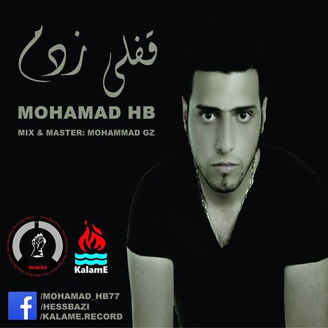 دانلود آهنگ جدید محمد اچ بی – قفلی زدم