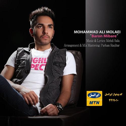 دانلود آهنگ جدید محمد مولایی – بارون میباره