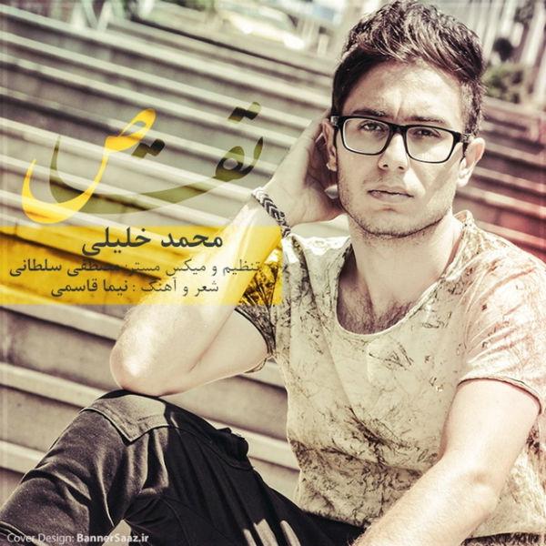 دانلود آهنگ جدید محمد خلیلی – تقاص