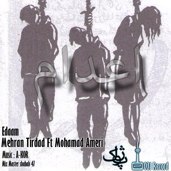 دانلود آهنگ جدید مهران تردید و محمد عامر – اعدام