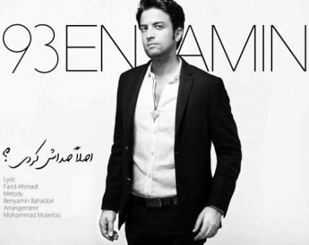 Benyamin