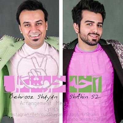 Shahin-S2-Ft.-Behrouz-Shayan-Akhe-Khoshgel
