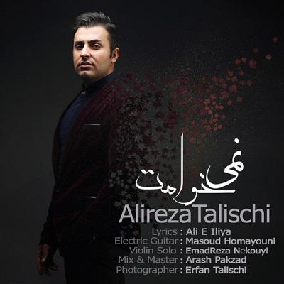 Alireza-Talischi-Nemikhamet