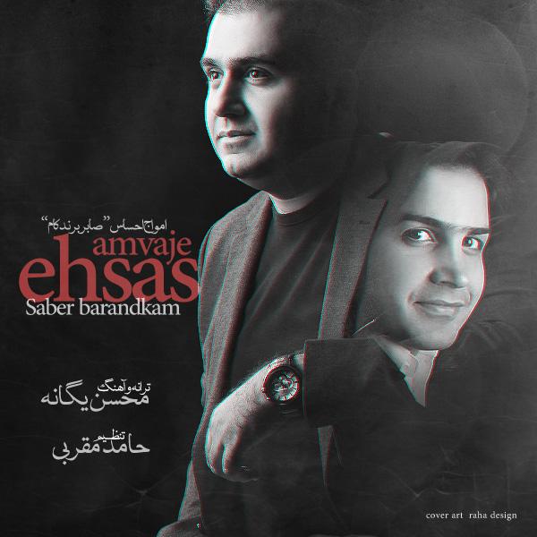 Saber Barandkam - Amvaje Ehsas
