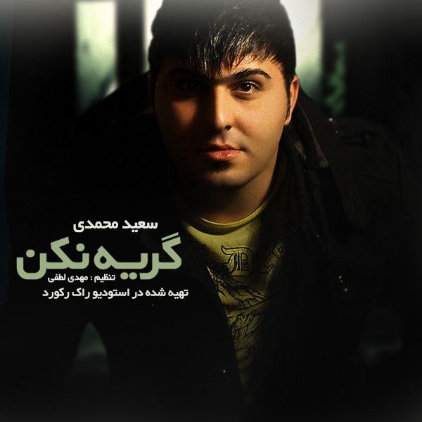 Saeed Mohammadi - Gerye Nakon