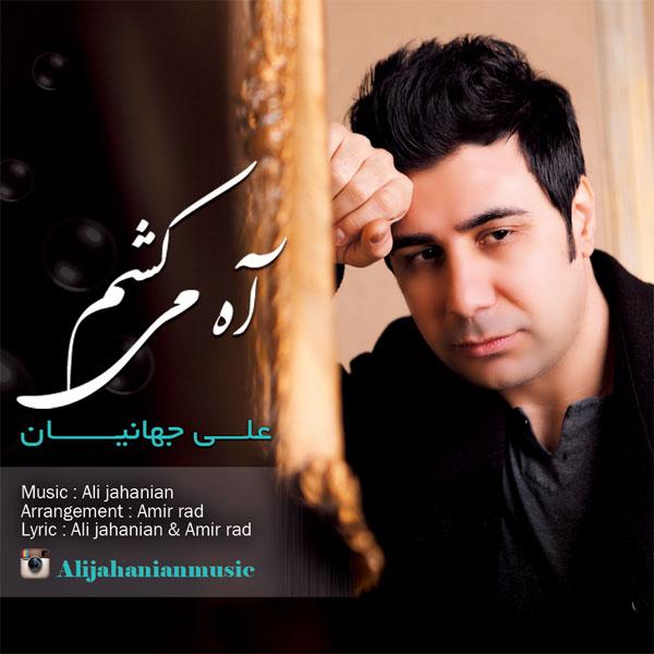 Ali Jahanian - Aah Mikesham