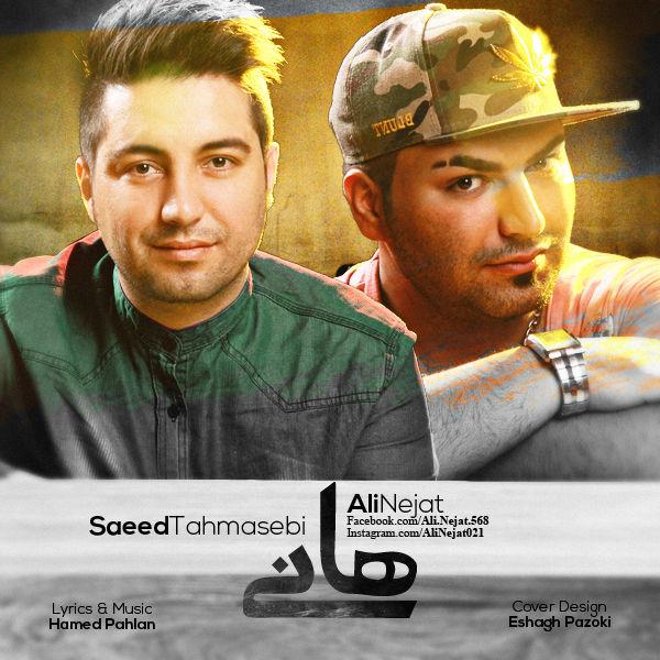 Ali Nejat & Saeid Tahmasebi - Hani