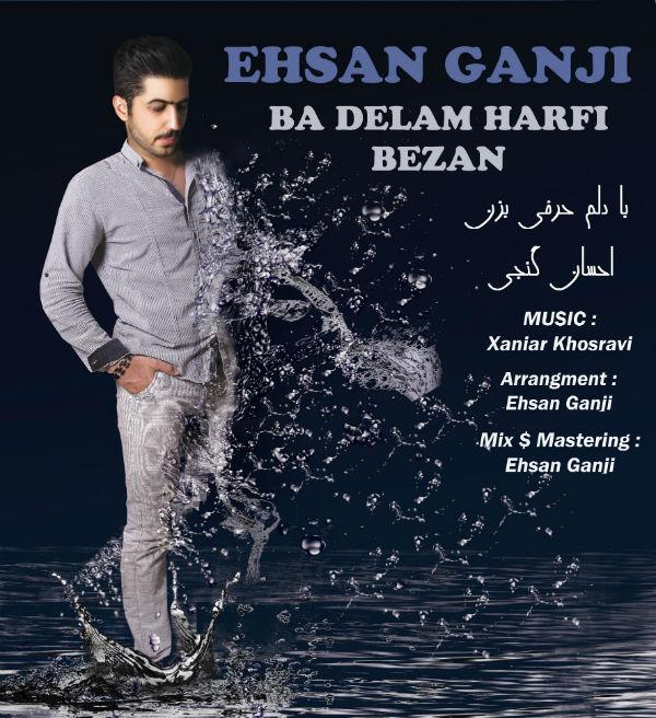 Ehsan Ganji - Ba Delam Harfi Bezan