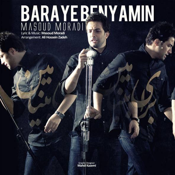 Masoud Moradi - Baraye Benyamin 2