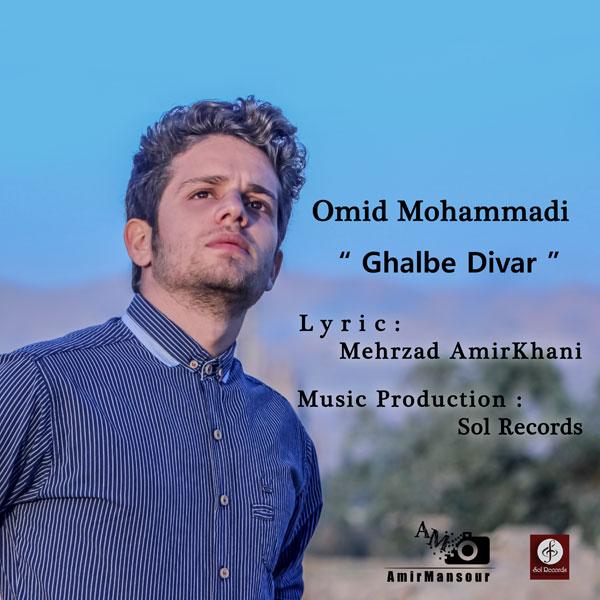 Omid Mohammadi - Ghalbe Divar