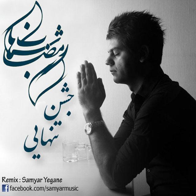 Shahab Ramezan - Jashne Tanhaei (Samyar Yegane Remix)