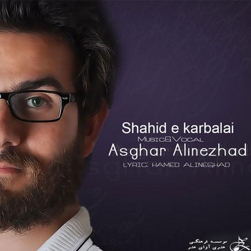 Asghar Alinezhad - Shahide Karbalayi