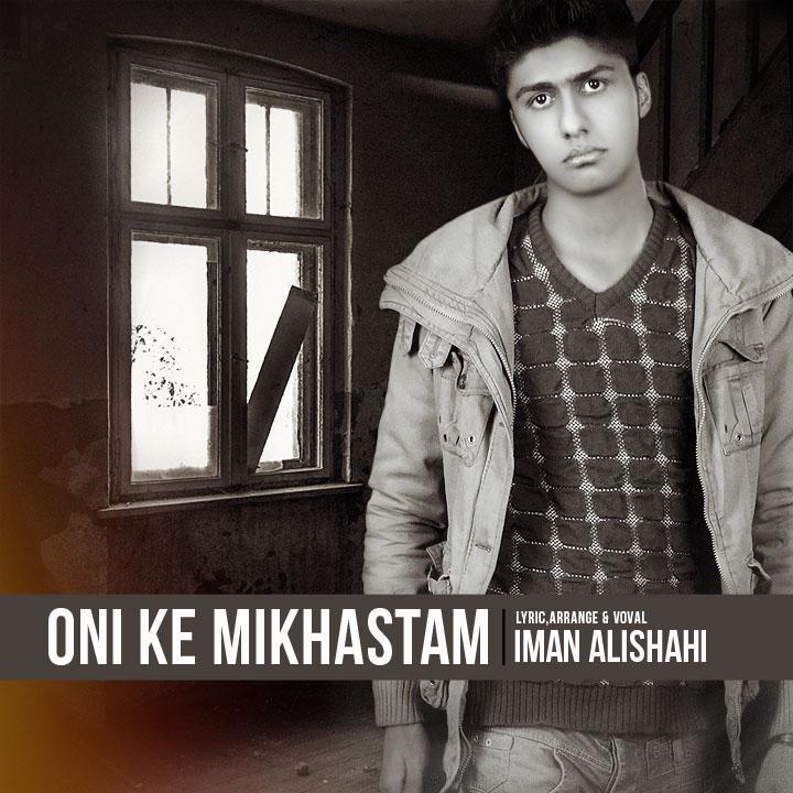Iman Alishahi - Oni Ke Mikhastam