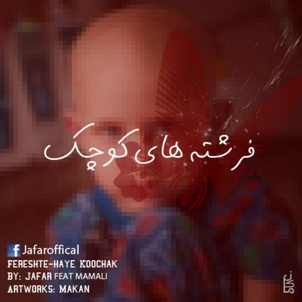 Jafar - Fereshte Haye Koochak (Ft Mamali)