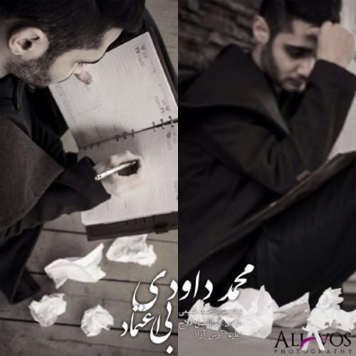 Mohamad Davoudi - Bi Etemad