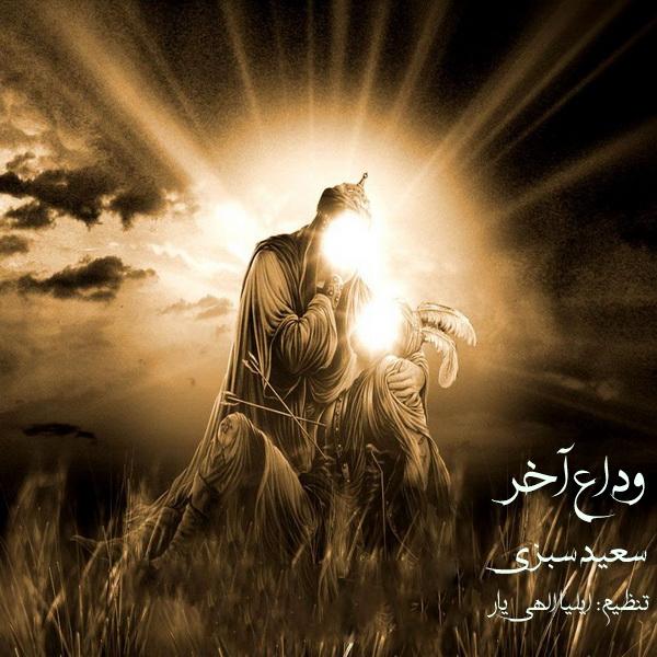 Saeid Sabzi - Shod Vedae Akhar