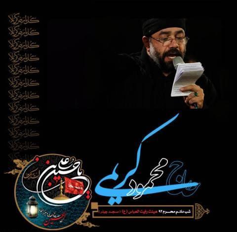 mahmoud-karimi-shabe-haftom-moharram-93